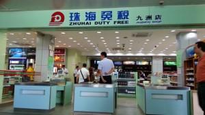 珠海九洲港免税店。