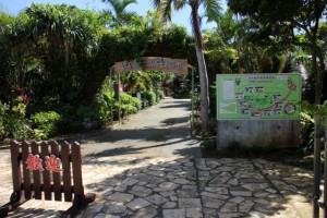 宮古島市熱帯植物園入口