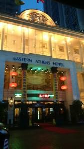 深圳東方雅典国際商務酒店