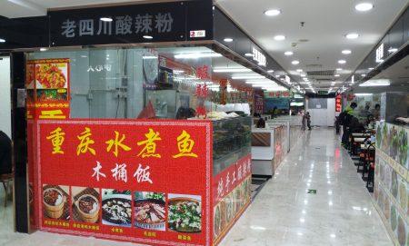 地下街の食堂
